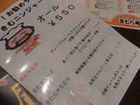 きむら庵 ドリンク.JPG